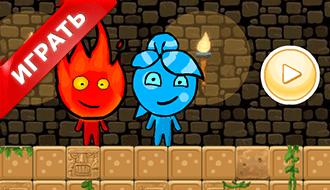 Огонь и Вода: Майнкрафт