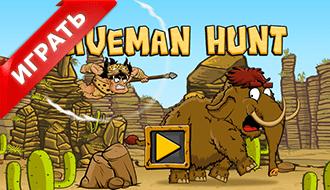 Охота Пещерного Человека