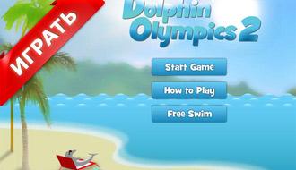 Олимпийские игры дельфинов