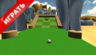 Онлайн гольф