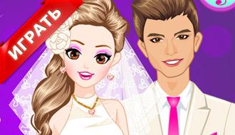Онлайн игры свадьба