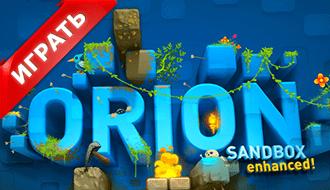 Орион: Песочница Улучшенный