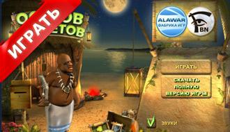 Остров секретов — игры Алавар на русском языке