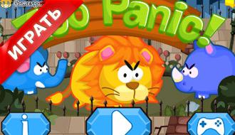 Паника в зоопарке