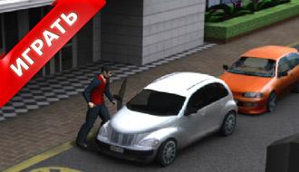 Парковщик 3D