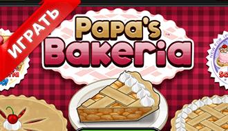 Пекарня папы Луи