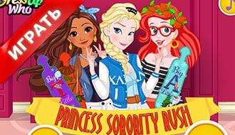 Переделка праздника для принцесс