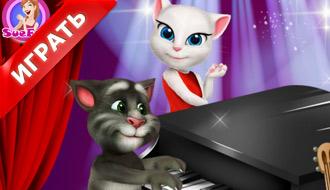 Пианино Тома и Анжелы