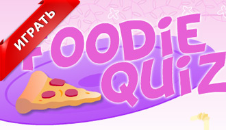 Какую пищу ты любишь?