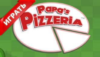 Пицца Папы Луи