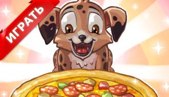 Пицца для щенка