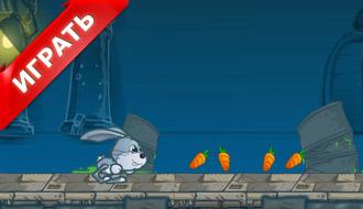 Побег кролика