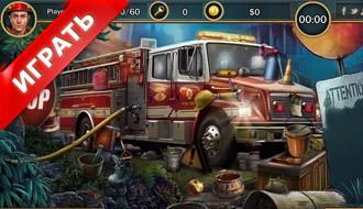 Поиск предметов - пожарная машина