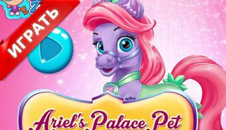 Пони принцессы Ариэль