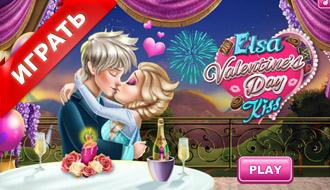 Поцелуй Эльзы на день Валентина