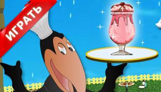 Повар мороженого