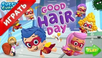 Причёски - Гуппи и Пузырьки