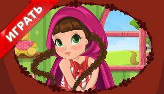 Приключения Красной шапочки 2