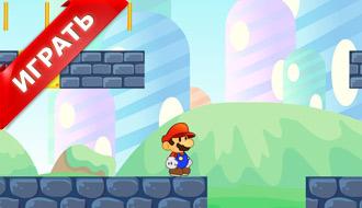 Приключения Марио онлайн