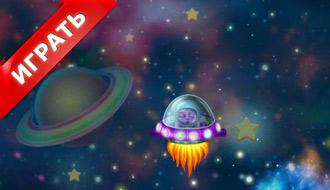 Приключения астронавта