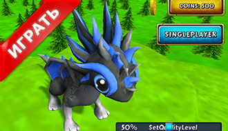 Приключения дракона в 3Д