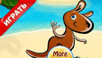 Приключения кенгуру