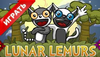 Приключения лемуров