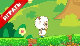 Приключения овечек на 2