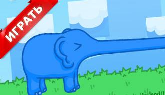 Приключения слона