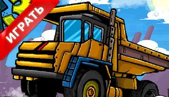 Прикольный грузовик