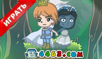 Принц спасает невесту