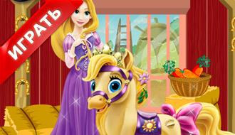 Принцесса – уход за пони