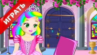 Принцесса Джульетта: Побег из замка