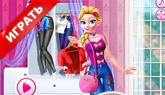 Принцесса Эльза готовится к шопингу