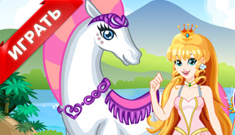 Принцесса на коне