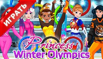 Принцессы на зимней Олимпиаде