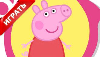 Игра раскраска Свинки Пеппы
