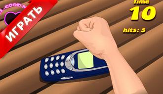 Разбей телефон