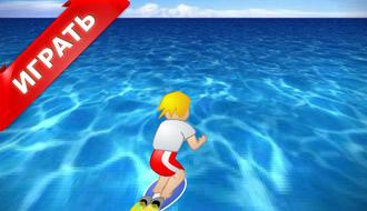 Реальный сёрфинг