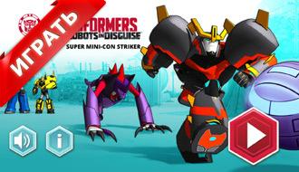 Роботы трансформеры под прикрытием