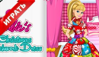Рождество Барби