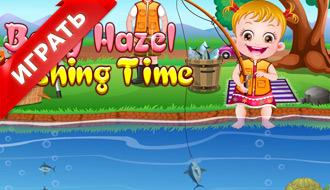 Рыбалка малышки Хейзел