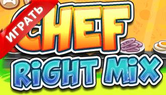 Шеф повар: Правильный микс