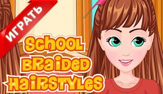 Школьные плетеные прически
