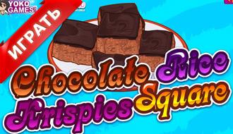 Шоколадные квадраты