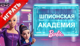 Шпионская Академия Барби