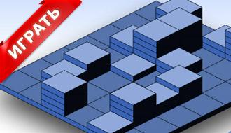 Блоки и кубики