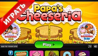 Сэндвичи Папы Луи
