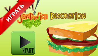 Сэндвич от Яны