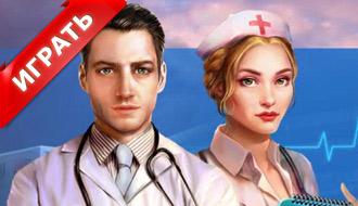 Симулятор больницы